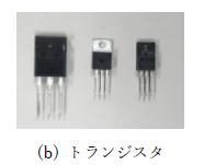 図4(b) トランジスタ