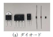 図4(a) ダイオード
